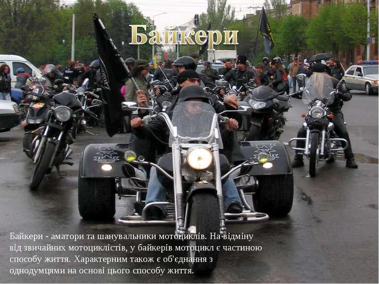 Байкери - аматори та шанувальники мотоциклів. На відміну від звичайних мотоци...
