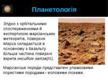 Планетологія Згідно з орбітальними спостереженнями й експертизою марсіанських...