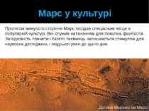 Марс у культурі Протягом минулого сторіччя Марс посідав спеціальне місце в по...