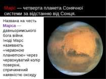 Марс — четверта планета Сонячної системи за відстанню від Сонця. Названа на ч...