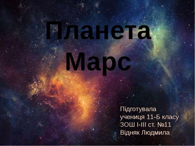 Планета Марс Підготувала учениця 11-Б класу ЗОШ І-ІІІ ст. №11 Відняк Людмила