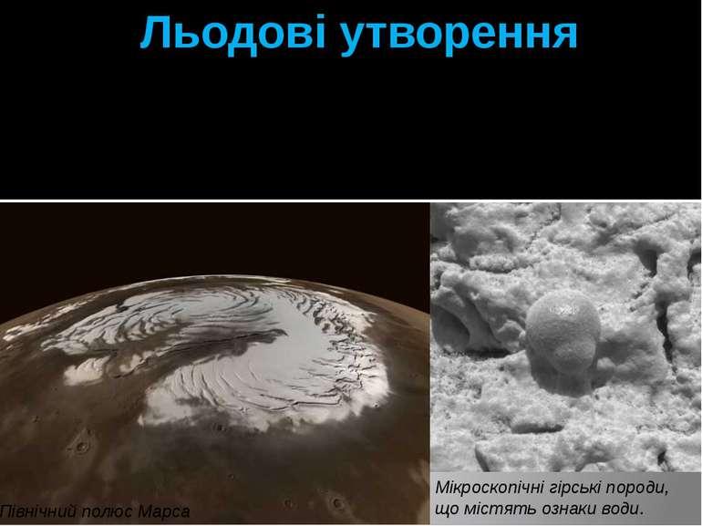 Льодові утворення Полярні шапки Марса багатошарові. Нижній, основний шар товщ...