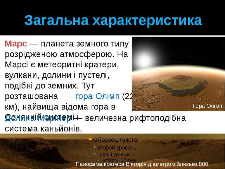 Загальна характеристика Панорама кратера Вікторія діаметром близько 800 метрі...