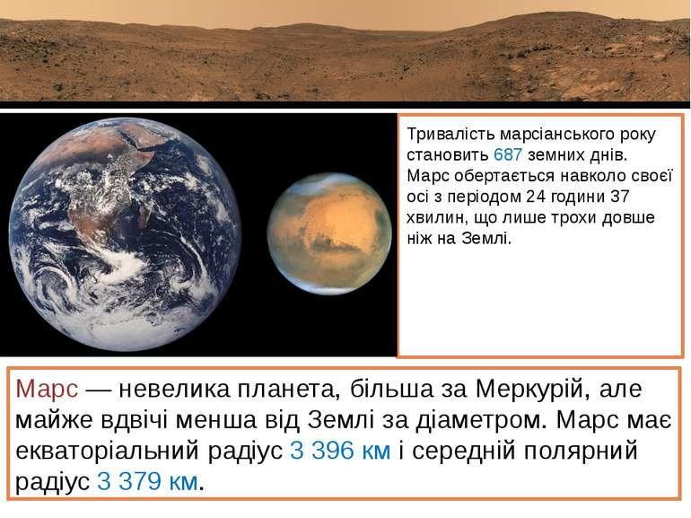 Тривалість марсіанського року становить 687 земних днів. Марс обертається нав...