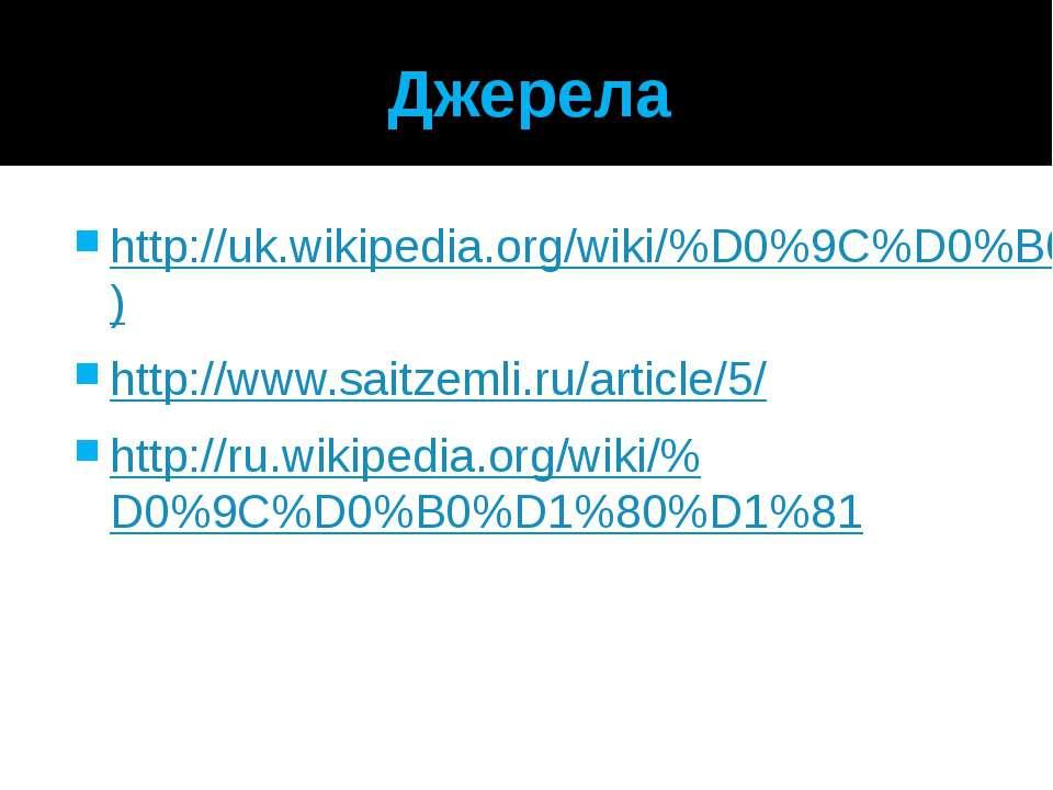 Джерела http://uk.wikipedia.org/wiki/%D0%9C%D0%B0%D1%80%D1%81_(%D0%BF%D0%BB%D...
