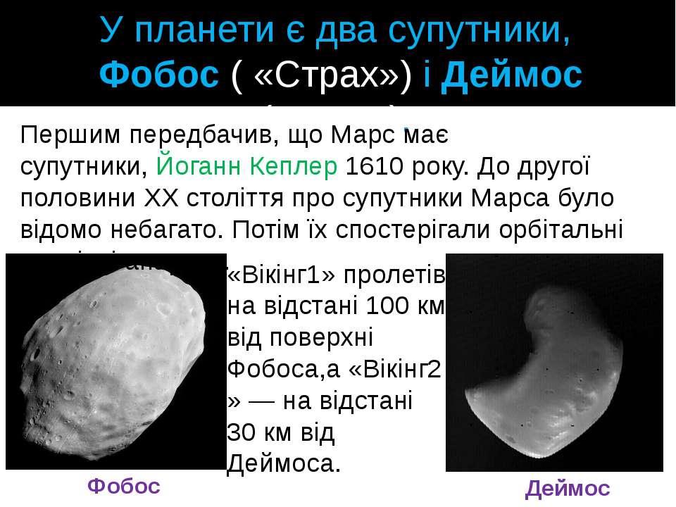 У планети є два супутники, Фобос ( «Страх») і Деймос («Жах»). Першим передбач...
