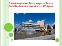 Дніпропетровськ. Театр опери та балету. Постійна балетна трупа існує з 1974 року