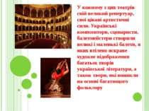 У кожному з цих театрів свій великий репертуар, свої цікаві артистичні сили. ...