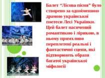 """Балет """"Лісова пісня"""" було створено за одноіменною драмою української поетеси ..."""