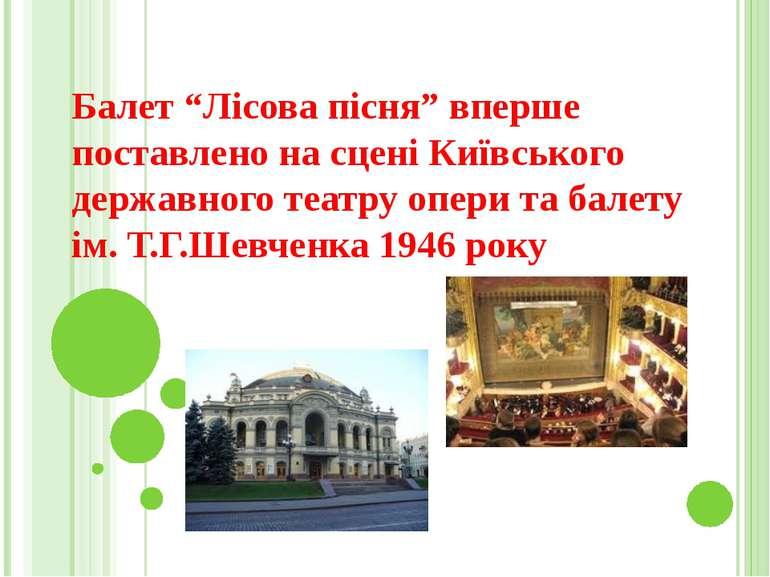 """Балет """"Лісова пісня"""" вперше поставлено на сцені Київського державного театру ..."""
