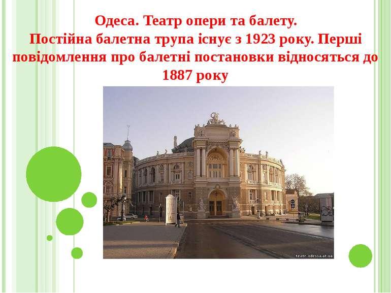 Одеса. Театр опери та балету. Постійна балетна трупа існує з 1923 року. Перші...