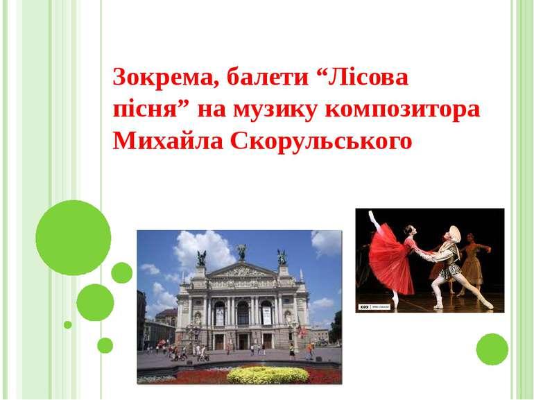 """Зокрема, балети """"Лісова пісня"""" на музику композитора Михайла Скорульського"""