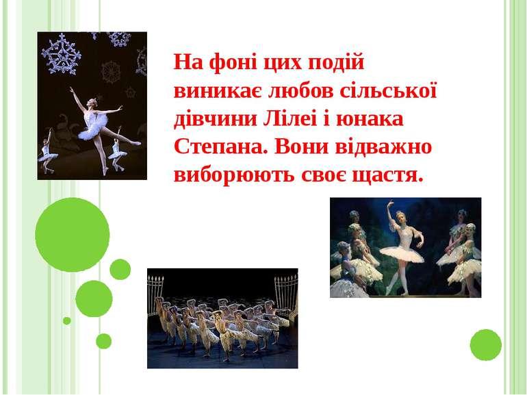 На фоні цих подій виникає любов сільської дівчини Лілеі і юнака Степана. Вони...