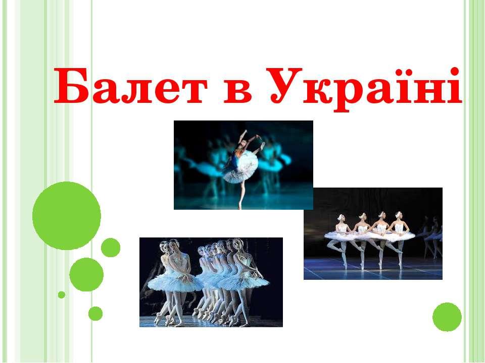 Балет в Україні