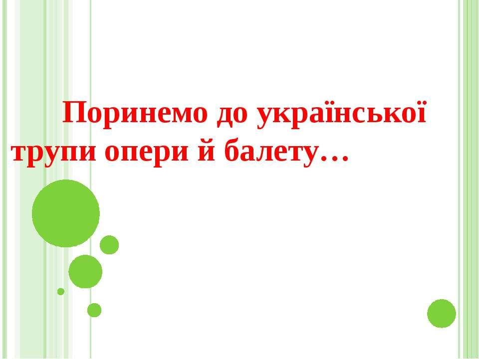Поринемо до української трупи опери й балету…