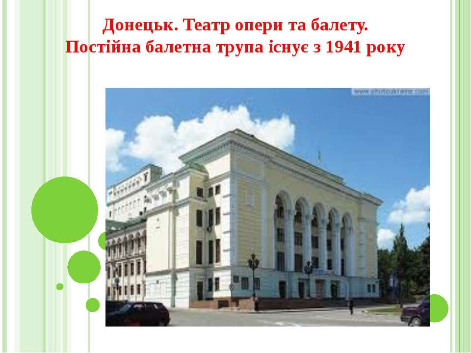 Донецьк. Театр опери та балету. Постійна балетна трупа існує з 1941 року