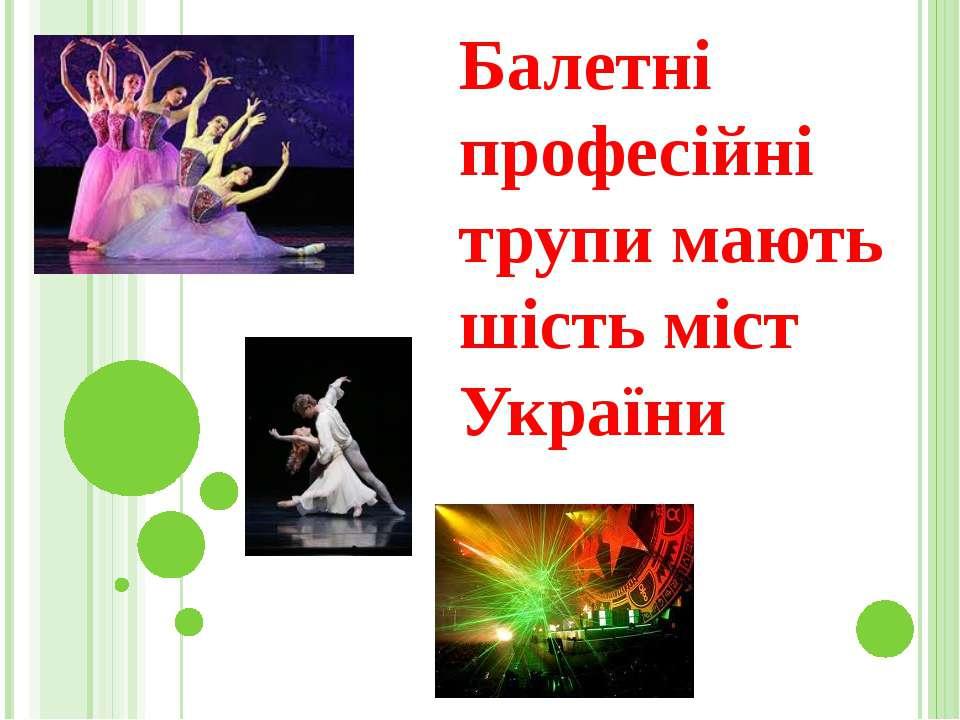 Балетні професійні трупи мають шість міст України