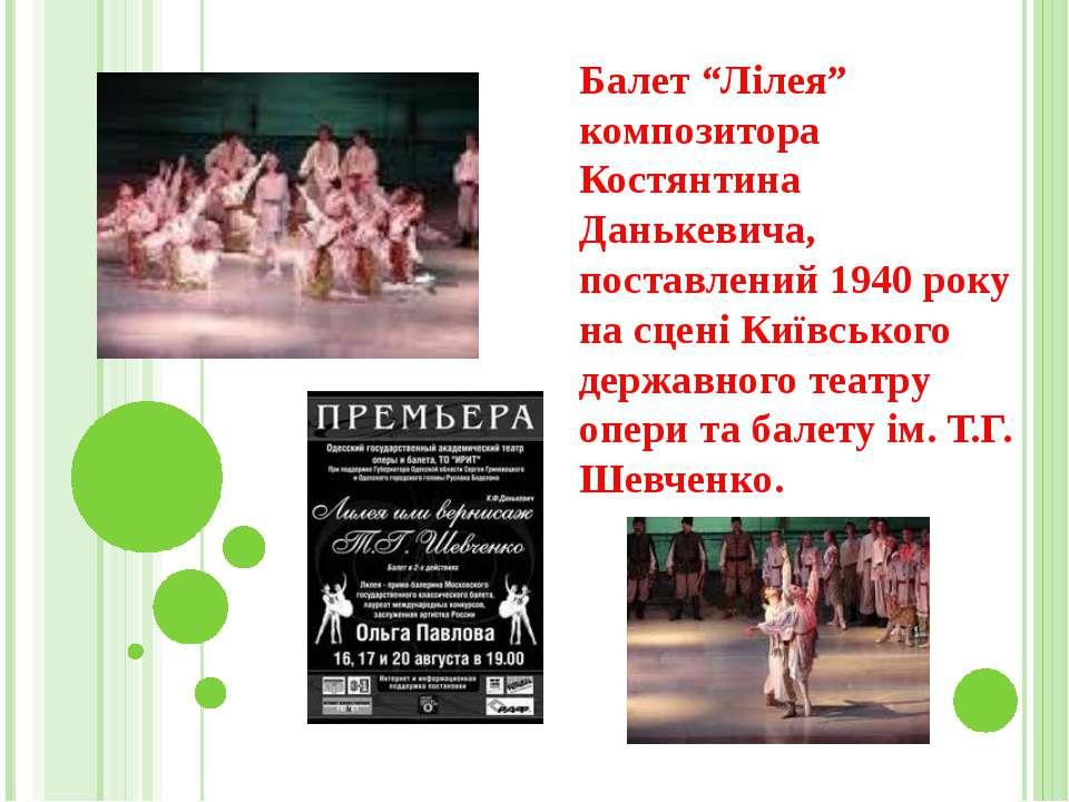 """Балет """"Лілея"""" композитора Костянтина Данькевича, поставлений 1940 року на сце..."""