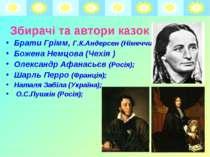 Збирачі та автори казок Брати Грімм, Г.К.Андерсен (Німеччина); Божена Немцова...