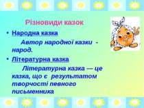 Різновиди казок Народна казка Автор народної казки - народ. Літературна казка...