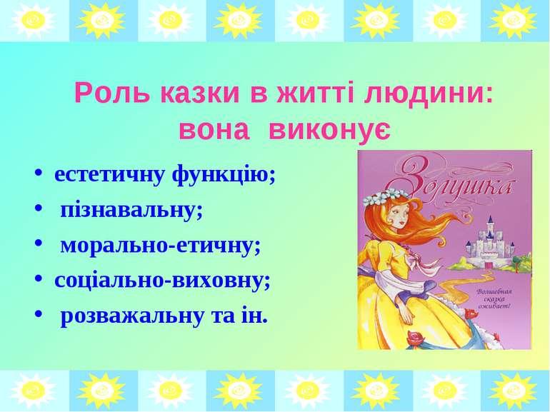 Роль казки в житті людини: вона виконує естетичну функцію; пізнавальну; морал...