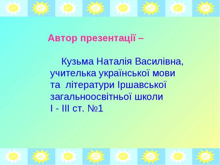Автор презентації – Кузьма Наталія Василівна, учителька української мови та л...