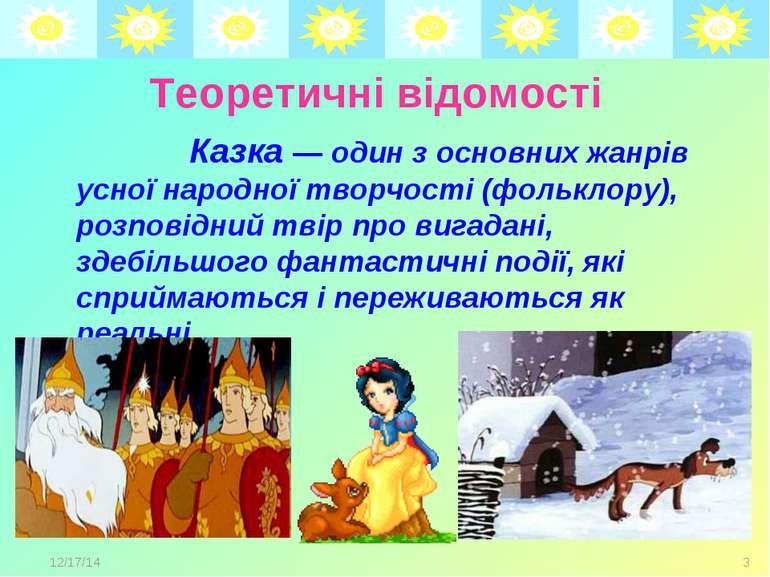 Теоретичні відомості Казка — один з основних жанрів усної народної творчості ...