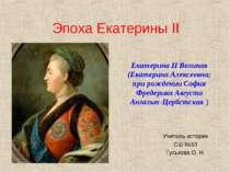 Эпоха Екатерины II Учитель истории СШ №10 Гуськова О. Н. Екатерина II Великая...