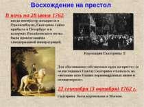 В ночь на 28 июня 1762, когда император находился в Ораниенбауме, Екатерина т...