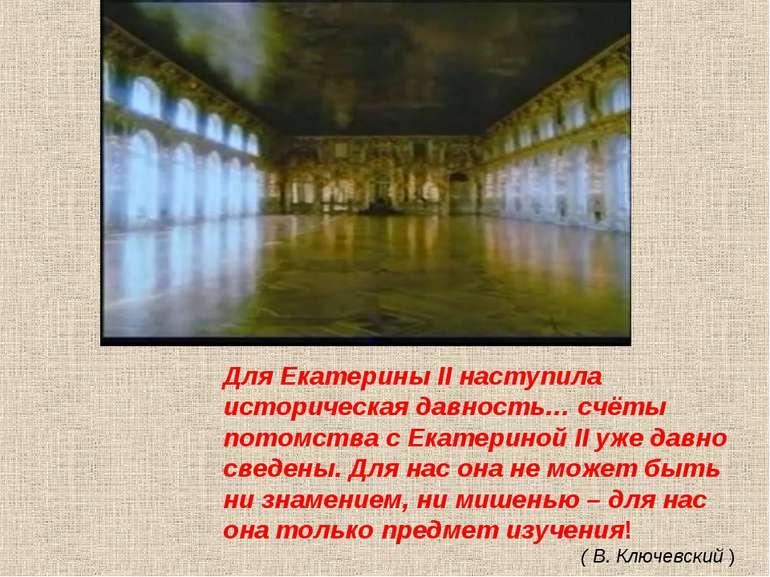 Для Екатерины II наступила историческая давность… счёты потомства с Екатерино...