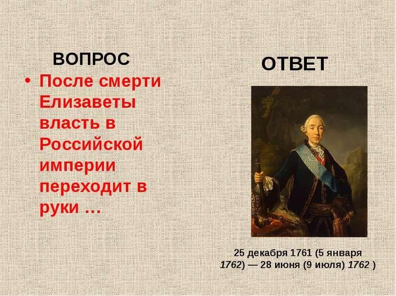 После смерти Елизаветы власть в Российской империи переходит в руки … ВОПРОС ...