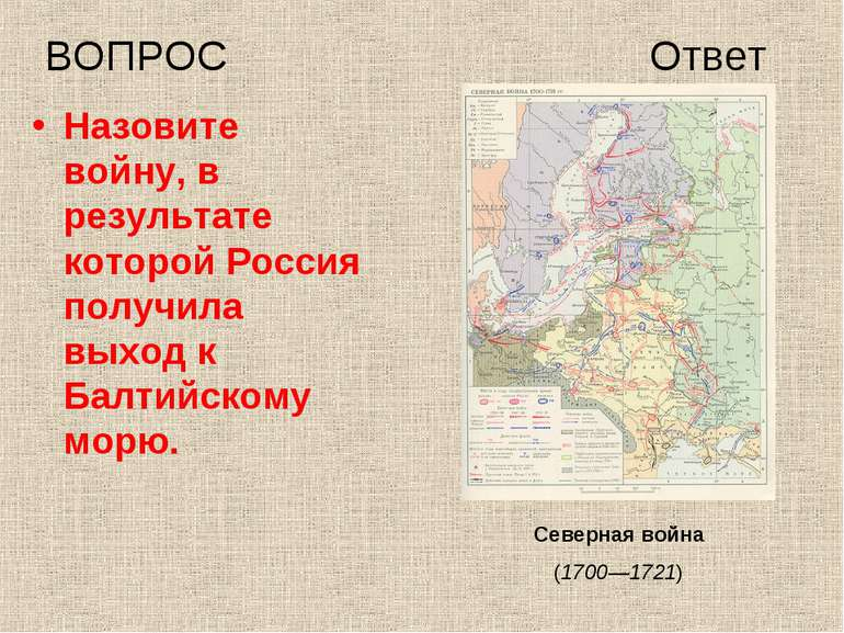 Назовите войну, в результате которой Россия получила выход к Балтийскому морю...