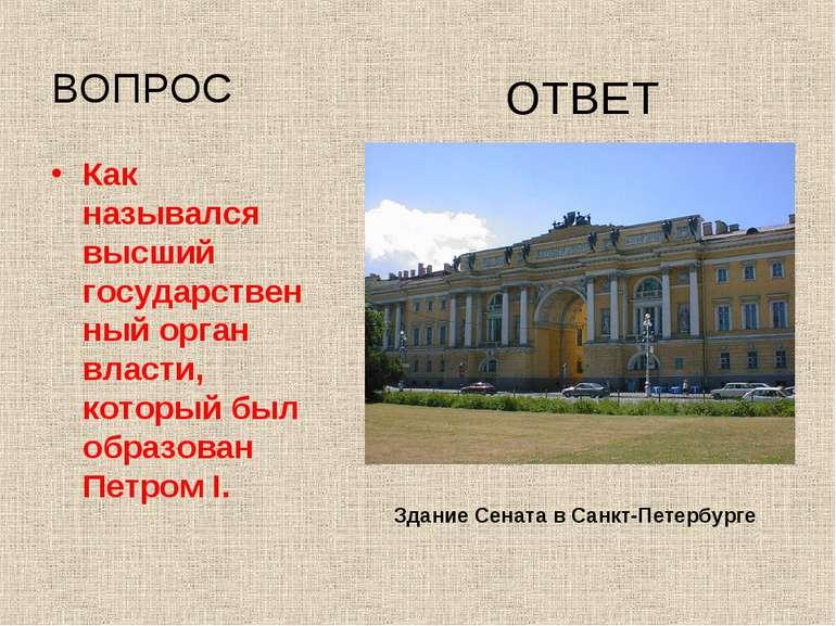 Как назывался высший государственный орган власти, который был образован Петр...