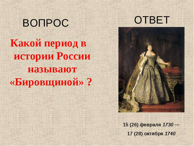 Какой период в истории России называют «Бировщиной» ? ВОПРОС ОТВЕТ 15 (26) фе...