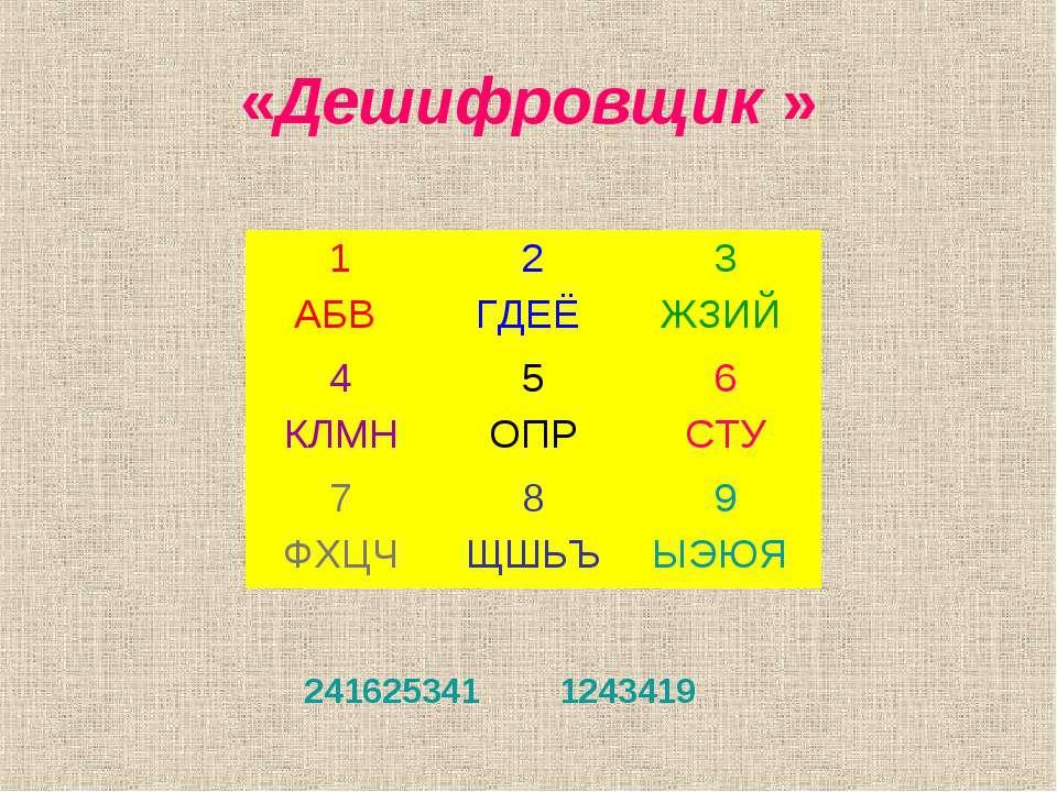 «Дешифровщик » 241625341 1243419
