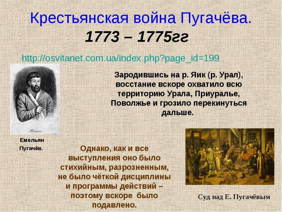 Крестьянская война Пугачёва. 1773 – 1775гг http://osvitanet.com.ua/index.php?...