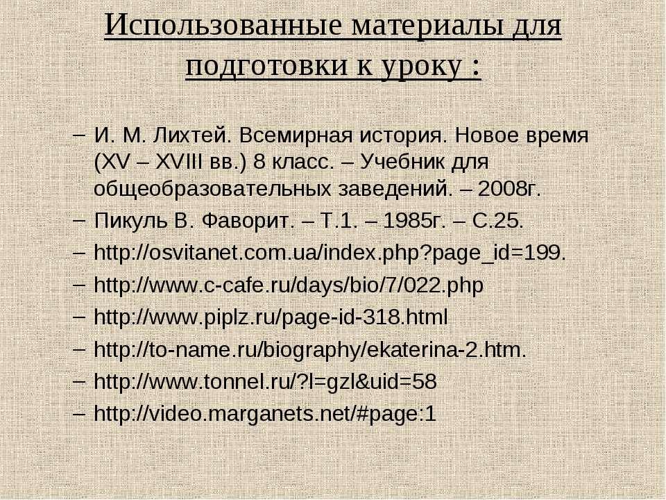 Использованные материалы для подготовки к уроку : И. М. Лихтей. Всемирная ист...