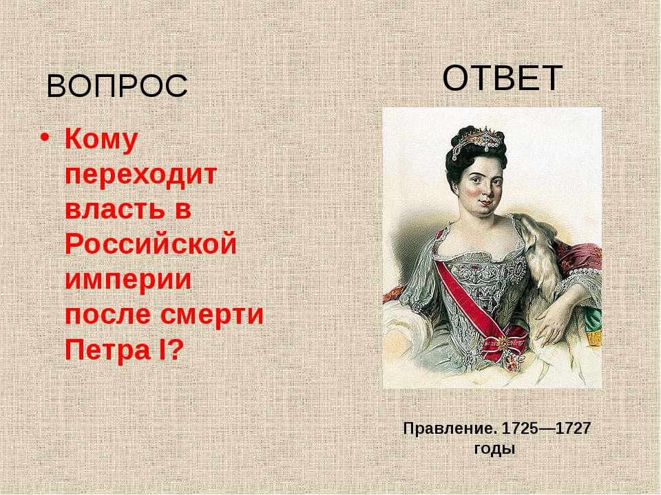 Кому переходит власть в Российской империи после смерти Петра I? ВОПРОС ОТВЕТ...