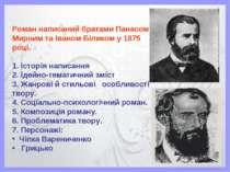 Роман написаний братами Панасом Мирним та Іваном Біликом у 1875 році. 1. Істо...