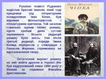 Рукопис повісті Рудченко надіслав братові Іванові, який тоді працював під літ...