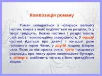 Композиція роману Роман складається з чотирьох великих частин, кожна з яких п...