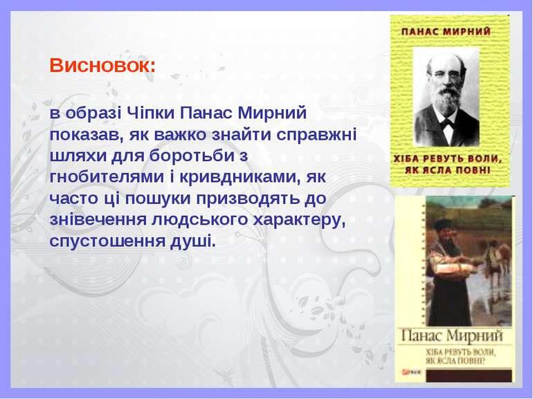 Висновок: в образі Чіпки Панас Мирний показав, як важко знайти справжні шляхи...