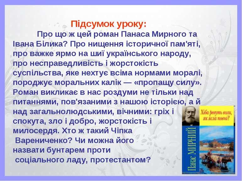 Підсумок уроку: Про що ж цей роман Панаса Мирного та Івана Білика? Про нищенн...