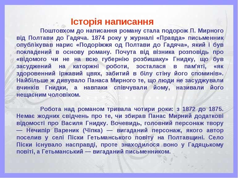 Поштовхом до написання роману стала подорож П. Мирного від Полтави до Гадяча....