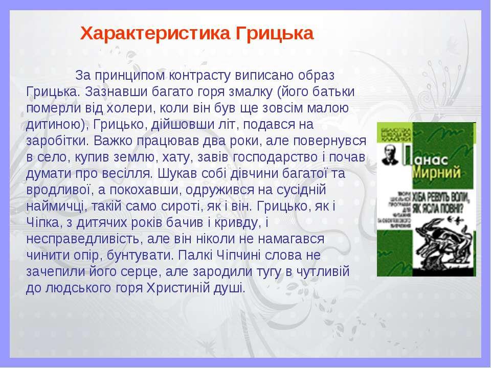 Характеристика Грицька За принципом контрасту виписано образ Грицька. Зазнавш...
