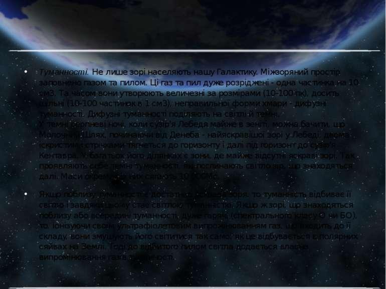 Туманності.Не лише зорі населяють нашу Галактику. Міжзоряний простір заповне...