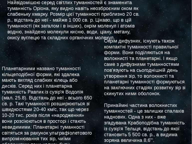 Найвідомішою серед світлих туманностей є знаменита туманність Оріона, яку вид...