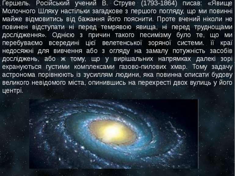 Перші дослідження нашої Галактики як зоряної системи розпочав В. Гершель. Рос...