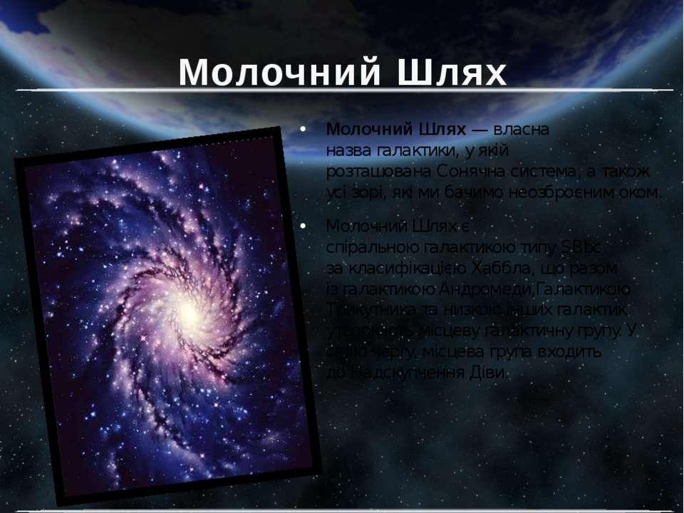 Молочний Шлях Молочний Шлях— власна назвагалактики, у якій розташованаСоня...