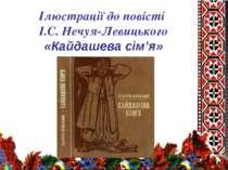 Ілюстрації до повісті І.С. Нечуя-Левицького «Кайдашева сім'я»